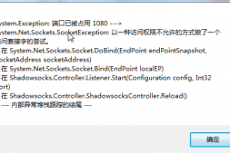 SSR:system.Exception:端口已被占用1080
