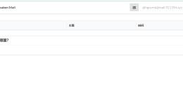 搭建临时邮箱服务器