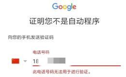 2019年申请注册Gmail邮箱账号的解决办法最新教程